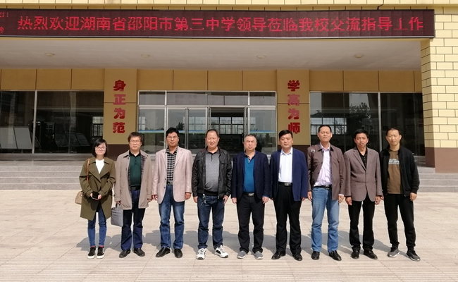 湖南省邵阳市第三中学学校领导到我校参观交