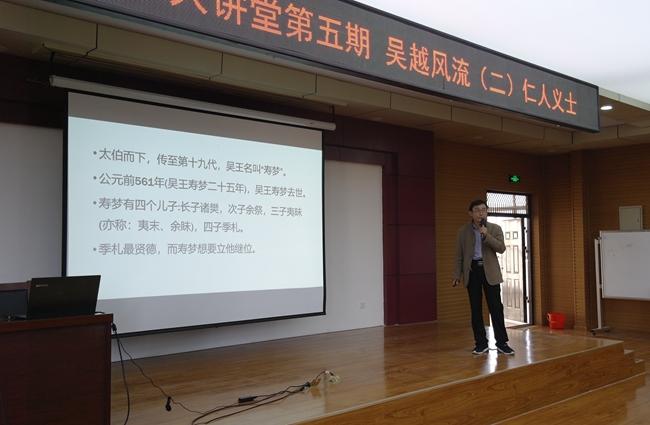 第五期周末大讲堂《吴越风流2——仁人义士》