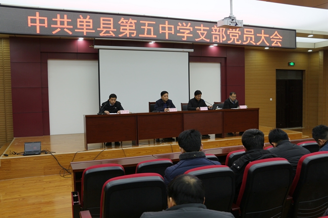 中共单县bifa88中学支部党员大会