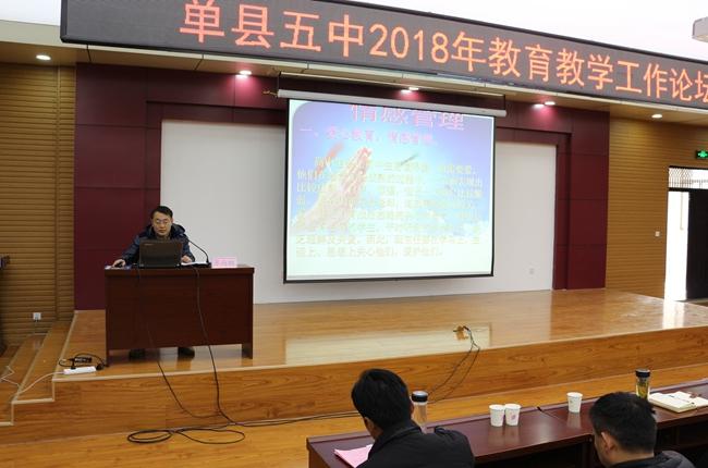 单县bifa88举行2018年教育教学工作论坛