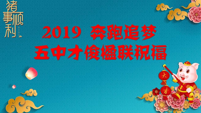 2019奔跑追梦,五中才俊楹联祝福