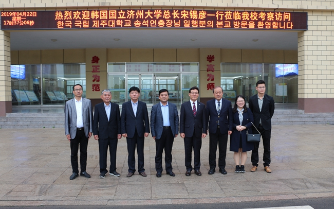 韩国国立济州大学总长宋锡彦一行访问我校